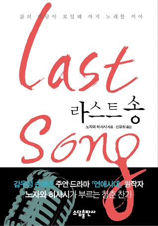 Lastsong_cover SNS.jpg